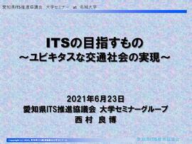 大学セミナー (名城大学) _講義資料表紙(20210623).jpg