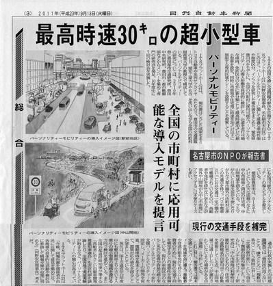 PMnewspaper.jpg