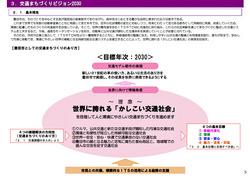 toyotacityActionPlan02.jpg
