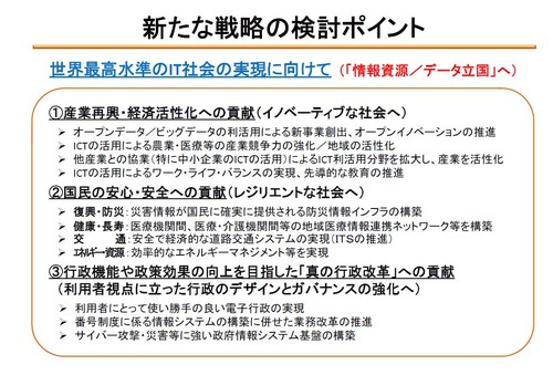130328itssenryaku.jpg.jpg