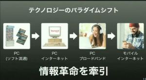 softbank03.JPG