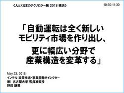 20180523jseayokohama11.JPG