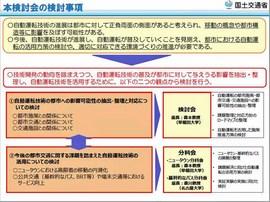 20171129mlittoshikyoku01.JPG