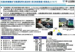 autodriveseido02.JPG