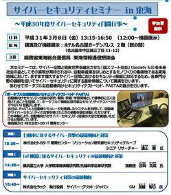 cybersecurityintokai201901.JPG