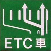 03高速道路ETC専用化.jpg