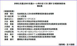 警察庁交通ルール有識者00.jpg