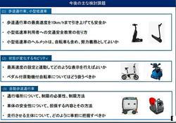 警察庁交通ルール有識者03.jpg
