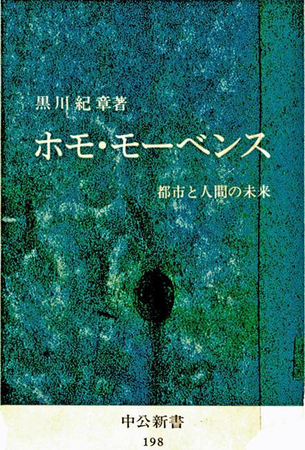 http://www.its-p21.com/information/images/kurokawa02.jpg